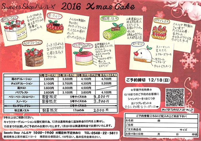 クリスマスケーキ予約開始!