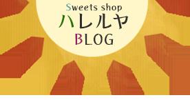 Sweets Shop ハレルヤ BLOG